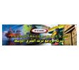 Promo Trade Middle East  Company (PTME)