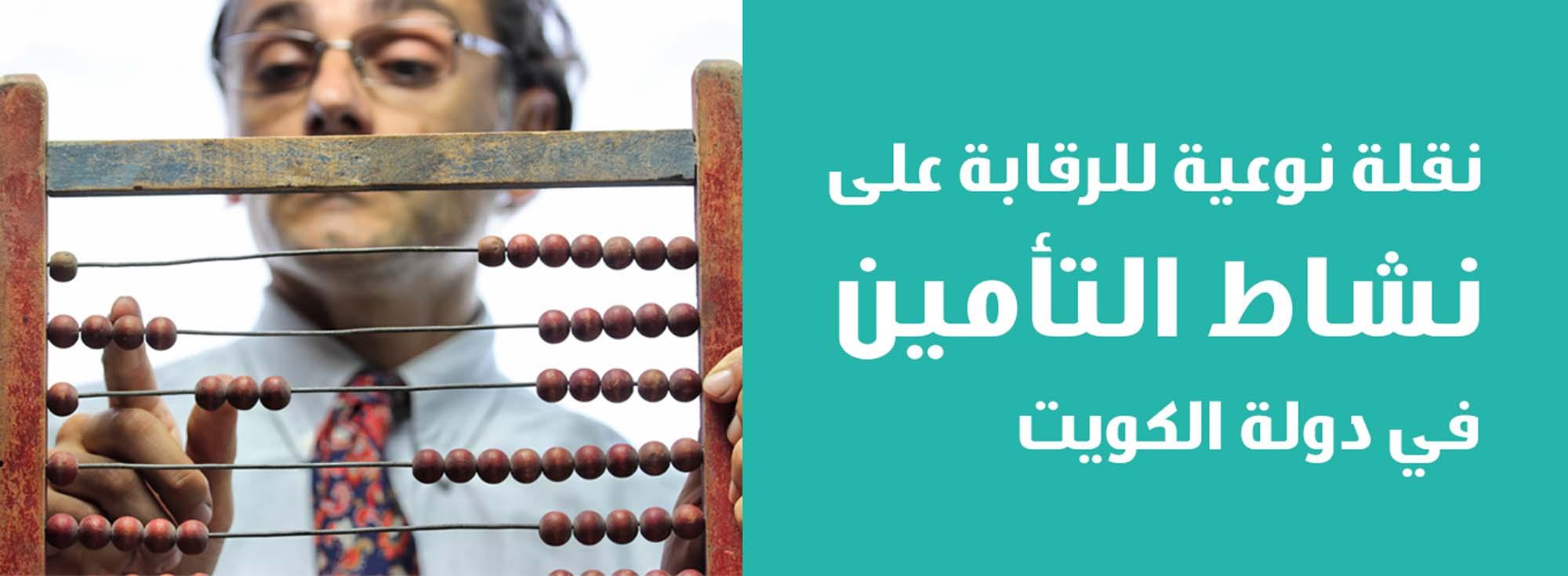 نقلة نوعية للرقابة على نشاط التأمين في دولة الكويت